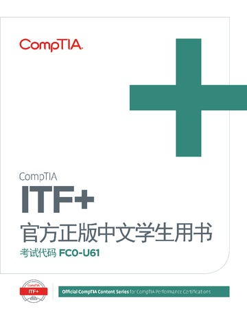 The Official CompTIA ITF+ Student Guide (Exam FC0-U61) Simplified Chinese Version
